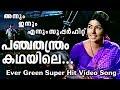 Download പി സുശീലാമ്മയുടെ സൂപ്പർഹിറ്റ് ഗാനം Panchathanthram Kathayile Songs # Evergreen Malayalam Film Songs MP3 song and Music Video