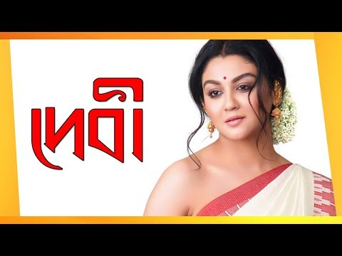 Debi / Bangla new movie / News / S/A MEDIA LTD