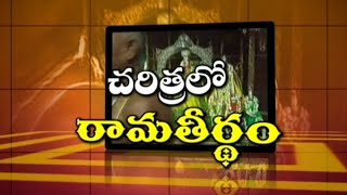 History of Ramateertham in Vizianagaram District - Part 01