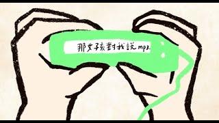 梁文音 Wen Yin Liang – 《那女孩對我說》#2019還在聽 文音 検索動画 11