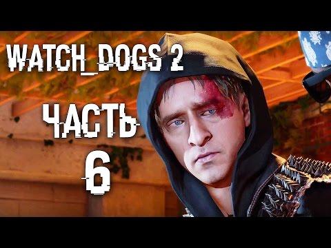 Прохождение Watch Dogs 2 —  Часть 6: РЕНЧ СНЯЛ МАСКУ! ЛИЦО РЕНЧА В КОНЦЕ ВИДЕО!