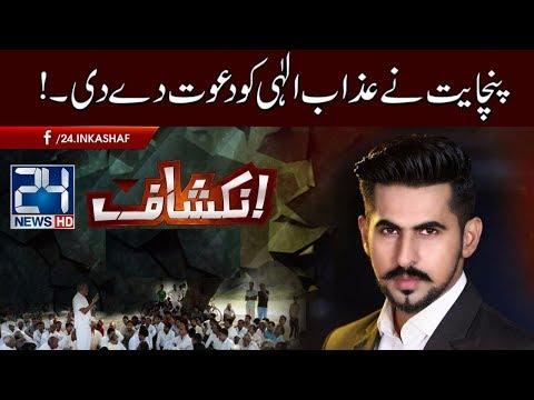 Inkshaf - 5 August 2017 - 24 News HD