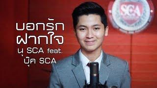 บอกรักฝากใจ - สดใส รุ่งโพธิ์ทอง | Cover | SCA STUDIO | นุ SCA feat. บุ๊ค SCA