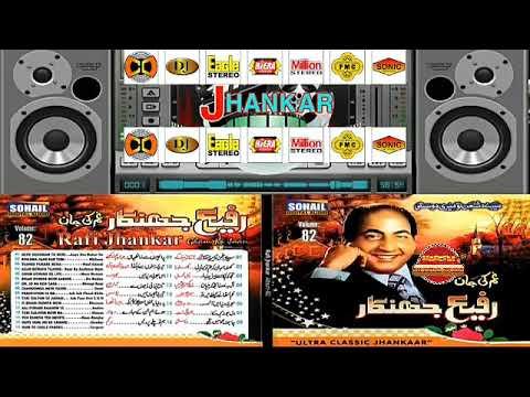 Khilona Jaankar Tum (Hi Fi Jhankar) Mohd. Rafi Vol 82
