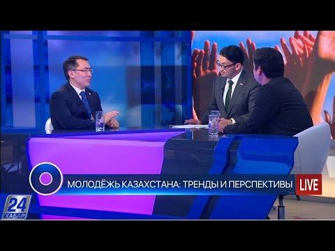 Молодежь Казахстана: тренды и перспективы - Круглый стол с Рахимом Ошакбаевым