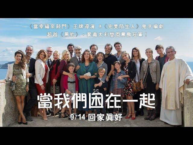 《當我們困在一起》中文版官方預告|9/14 回家真好