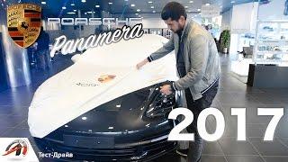 Новая Porsche Panamera - Первые впечатления от нового поколения Panamera