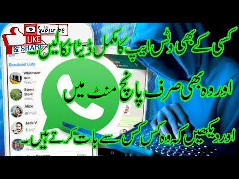 How To Check Anyone Whatsapp Complete Data 2018-2019! Just 1 Click