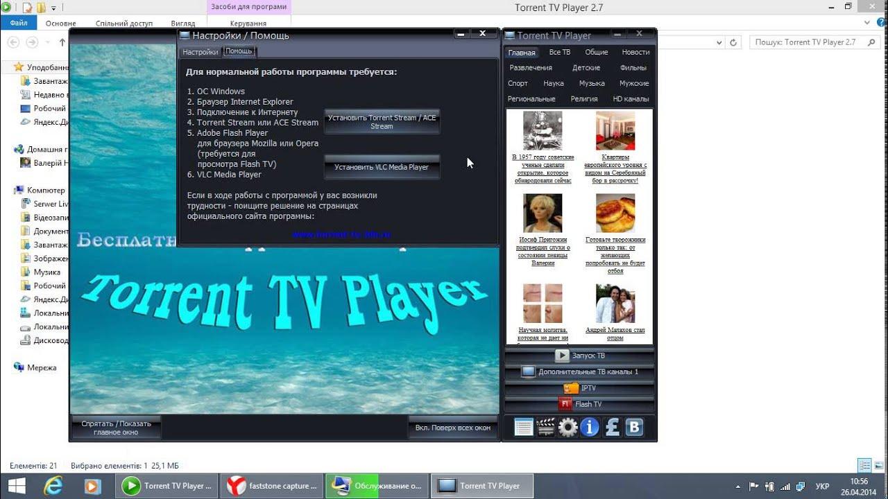 Torrent Stream  Download