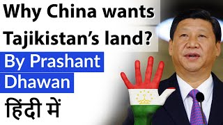 Why China wants Tajikistan's land? Know the history behind it Current Affairs 2020 #UPSC #IAS