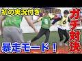 【サッカー】ガチンコ3vs3!チーム内で喧嘩が起きたからサッカーで蹴り付けてみた!篇