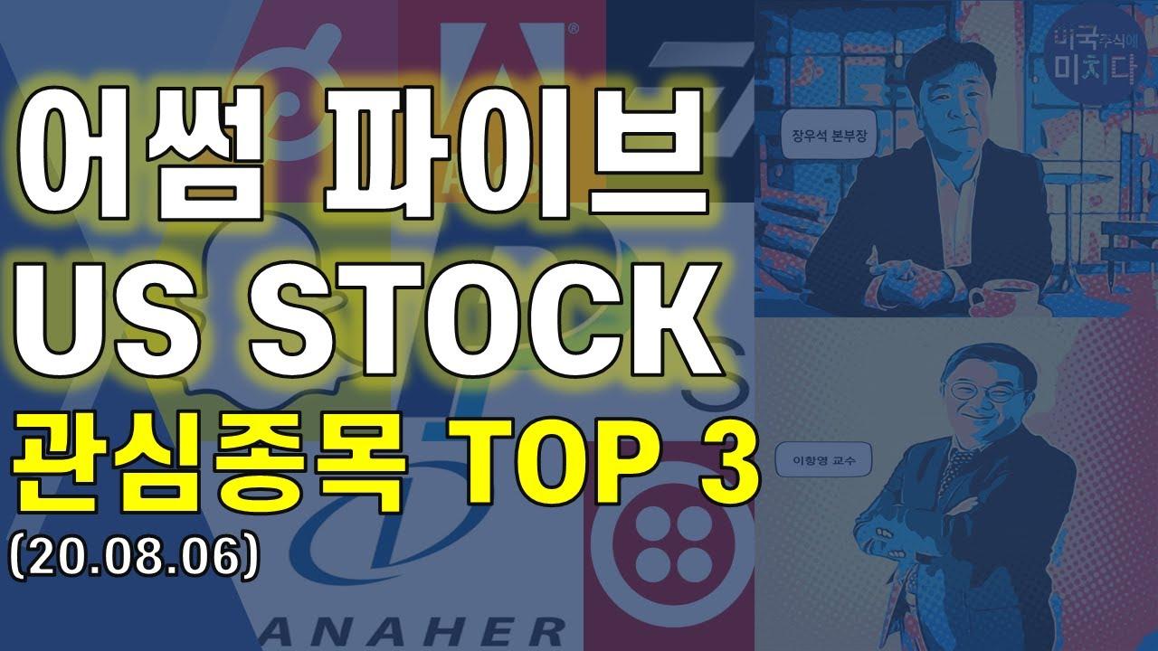 #어썸파이브 US STOCK 관심종목 Top 3 (20.08.06)