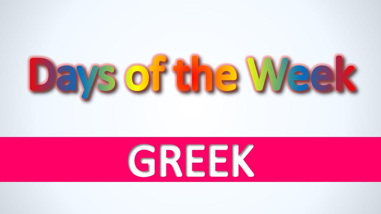 Greek | Days of the Week - Learn basic Greek vocabulary ...