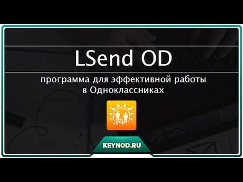 Lsend Od скачать торрент - фото 2