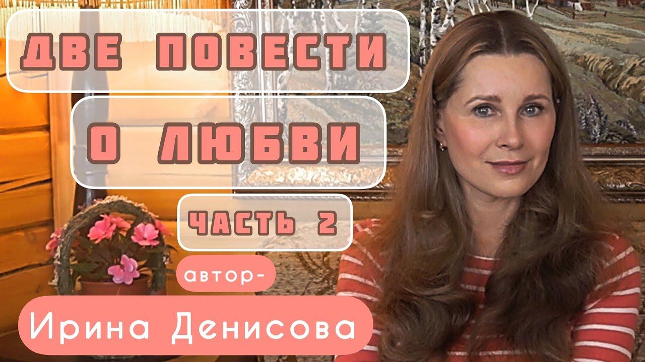 14+ «ДВЕ ПОВЕСТИ О ЛЮБВИ» Часть 2-ая. Автор - Ирина Денисова, читает Светлана Копылова