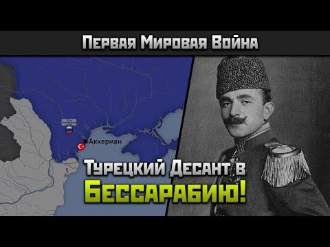 Турецкий Десант в тыл Российской Империи в Первую Мировую!