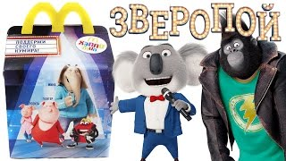 Download Хэппи Мил Зверопой 2017 Март | Happy Meal Sing 2017 March Mp3 and Videos