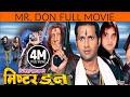 Dinesh Thapa S New Nepali Movie Mr Don Nikhil Upreti ...