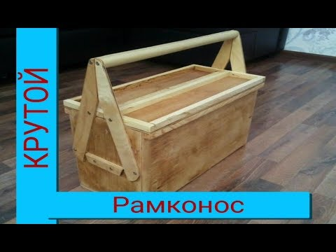 РАМКОНОС