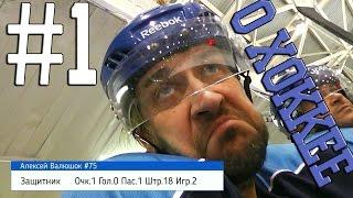 Подкаст #1 Взгляд изнутри Блог о хоккейчике