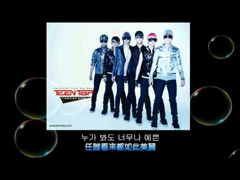 [繁體中字] Teen Top(틴탑) - Angel