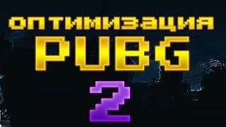 Оптимизация PUBG | Часть 2