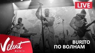 Live: Burito - По волнам (Сольный концерт в RED, 2017г.)