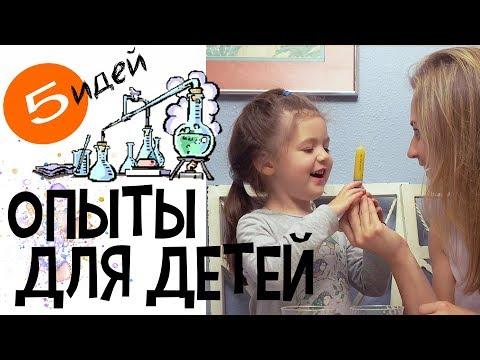 ОПЫТЫ ДЛЯ ДЕТЕЙ. 5 ПРОСТЫХ ИДЕЙ ЧЕМ ЗАНЯТЬ РЕБЁНКА