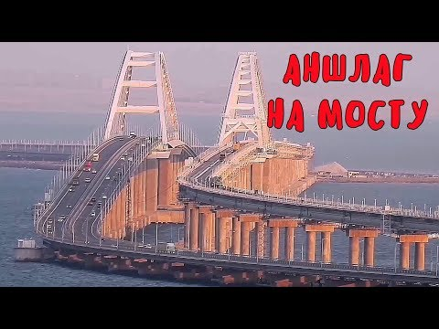 Крымский мост(26.08.2019) АНШЛАГ