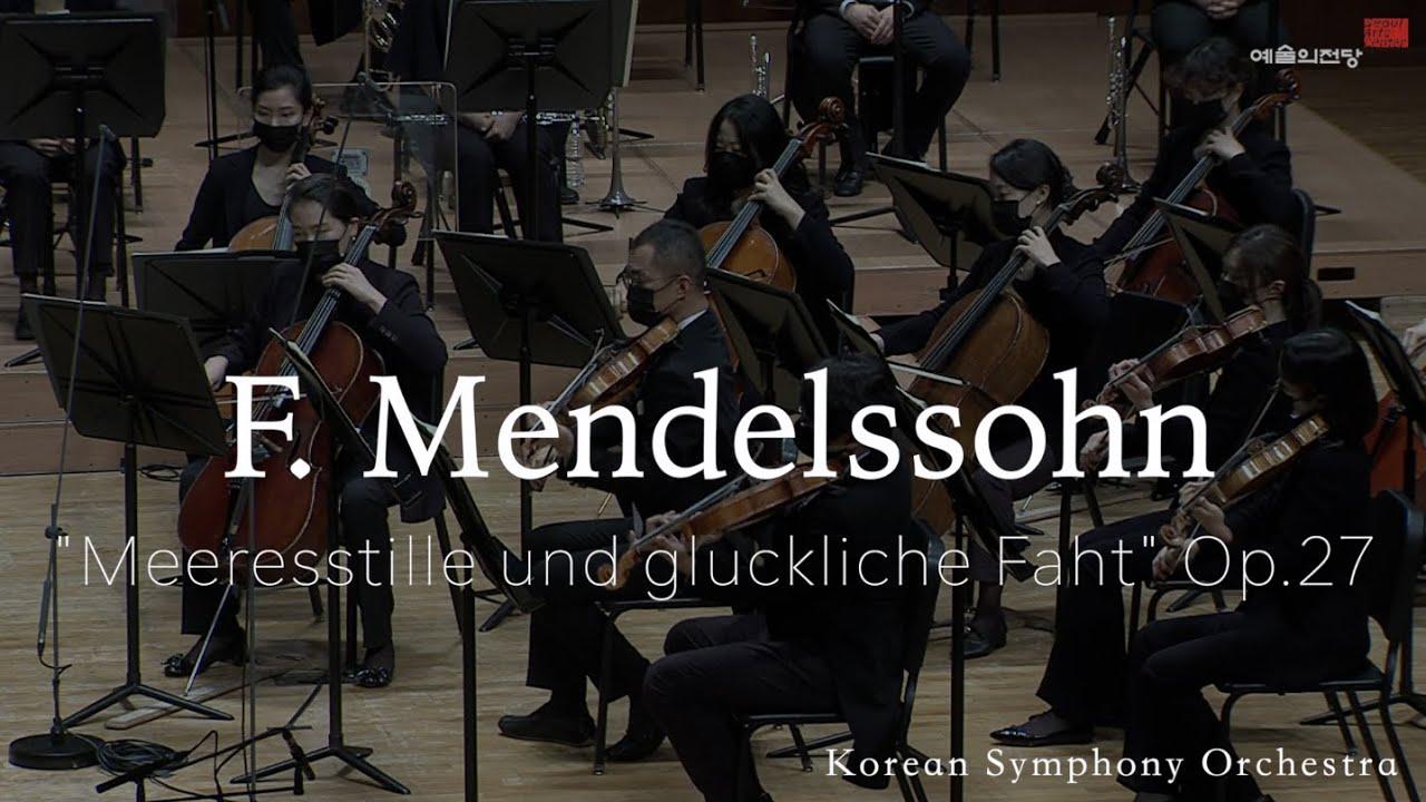 "F. Mendelssohn | ""Meeresstille und gluckliche Fahrt"" Op.27 | 코리안심포니오케스트라 | 멘델스존 | 한화와 함께하는 교향악축제"