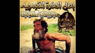 B T Rsh Rsh صدام مقبور