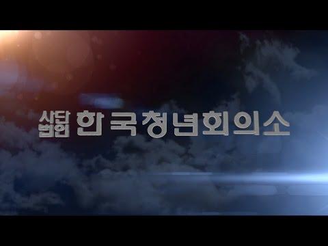 JCI KOREA 한국JC 홍보 동영상 (2016)