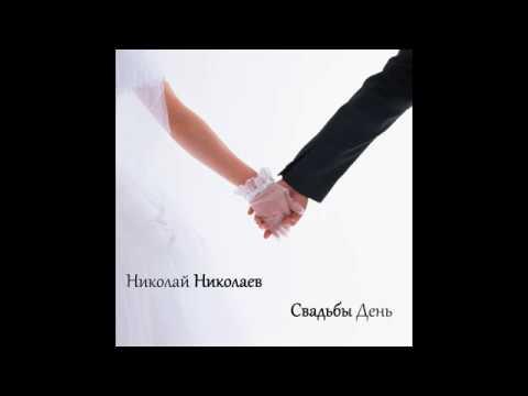 Николай Николаев - Вы сегодня вместе