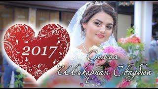 Самая Шикарная Чеченская Свадьба 2017г
