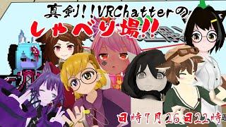 真剣!!VRChatterのしゃべり場!!【VRC】