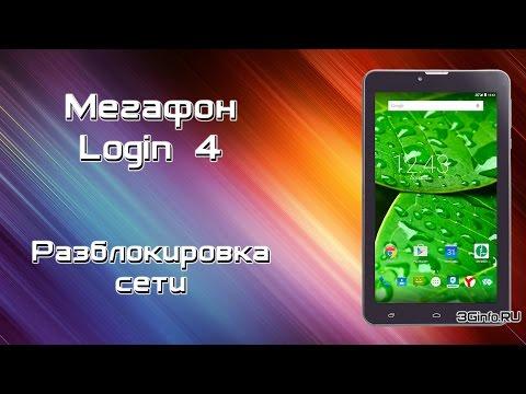 Мегафон Login 4 (планшет). Разблокировка сети