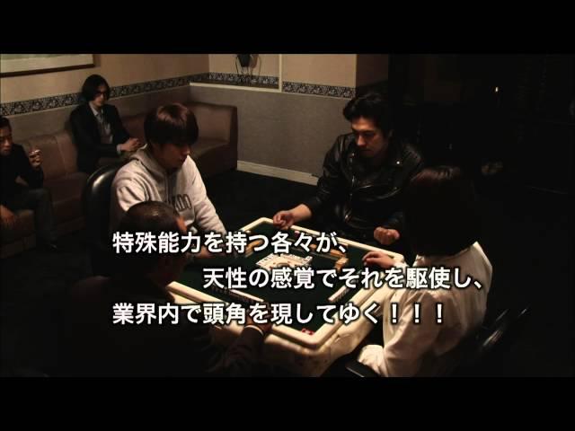 映画『真・兎 野性の闘牌』予告編