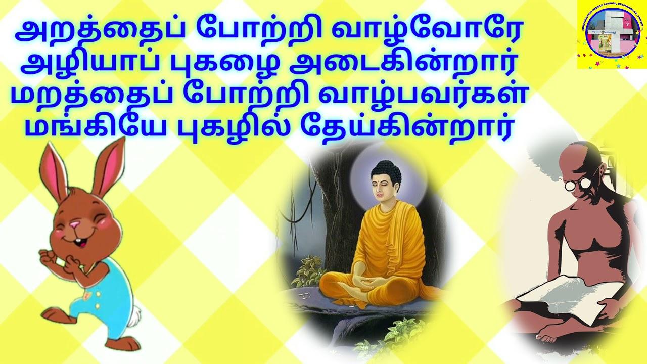 திருக்குறள் உலா (பகுதி - 5)