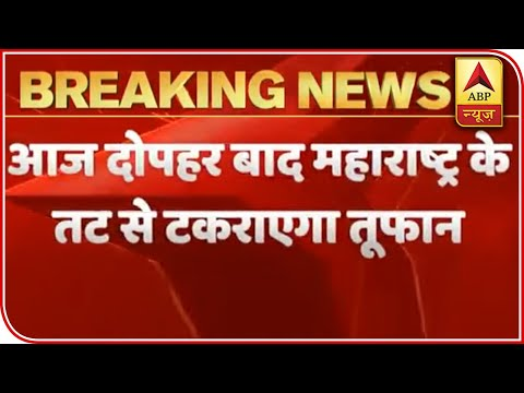Cyclone Nisarga To Strike Maharashtra Today | ABP News