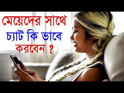 চ্যাট কি ভাবে কথা বলবেন | How To Impress A Girl With Chat | How To Chat With Any Girl On Whatsapp