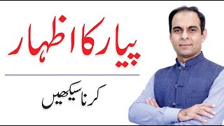 Realize Your Love to Family -By Qasim Ali Shah | In Urdu