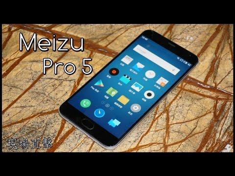 【旗艦絕殺】Meizu Pro 5 發佈現場上手玩,驚喜頂級旗艦作品 - FlashingDroid