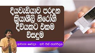 දියවැඩියාව පරදන ක්රියාශීලි නිරෝගි දිවියකට එකම විසදුම |Piyum Vila|16-10-2019 | Siyatha TV Thumbnail