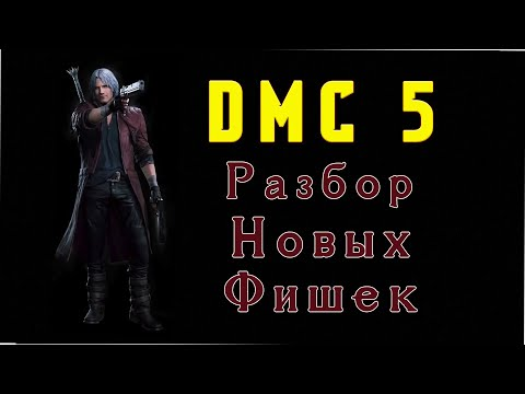 Devil May Cry 5 - Разбор Геймплея thumbnail