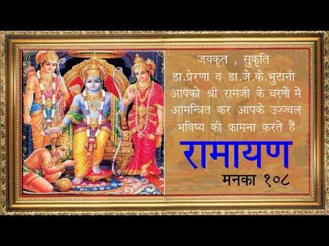 Ramayana Manka 108