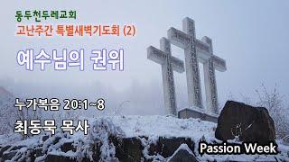 동두천두레교회 고난주간특별새벽기도회(2) - 예수님의 …