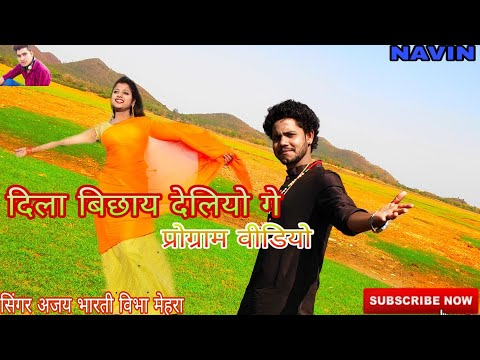 Dilla Bichhaye Deliyo Ge || Singer Ajay Bharti And Bhibha Romantic  Program Video