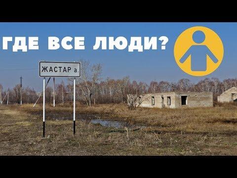 Пустые села Казахстана.