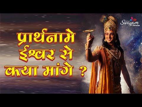प्रार्थना || Best powerful motivational video in Hindi || inspirational speech by Swayam Motivation