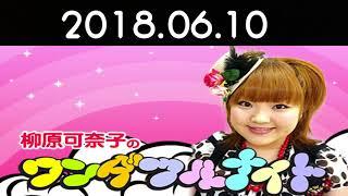柳原可奈子 ラジオ 柳原可奈子のワンダフルナイト 20180610.
